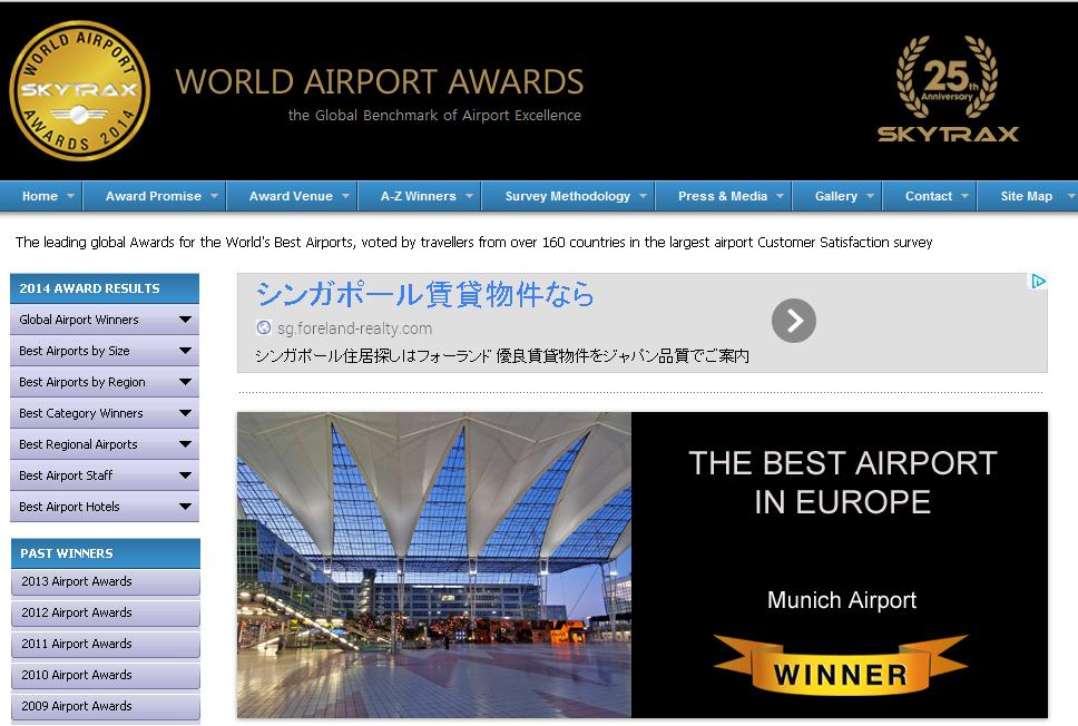 2014年世界の空港アワード