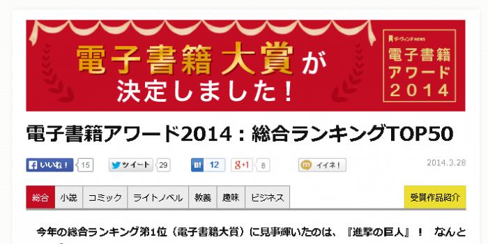 2013年最も売れた電子書籍は? 「電子書籍アワード2014」