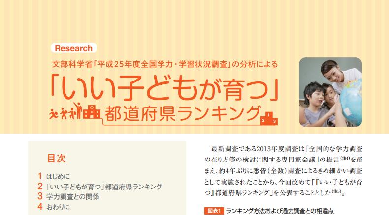 「いい子どもが育つ」都道府県ランキング