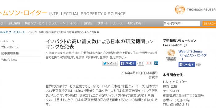 インパクトの高い論文数による日本の研究機関ランキング