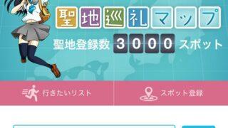 都道府県別アニメ聖地数ランキング by 『聖地巡礼マップ』
