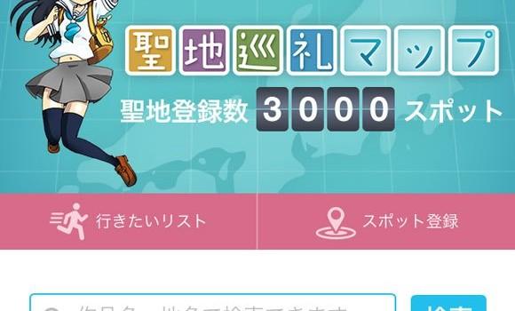 アニメの聖地がいちばん多い地域は? 都道府県別アニメ聖地数ランキング by 『聖地巡礼マップ』