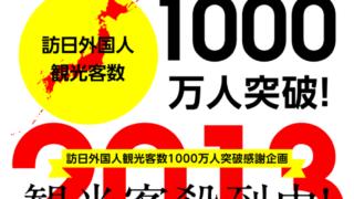 インフォグラフィック「訪日外国人観光客数1,000万人突破」