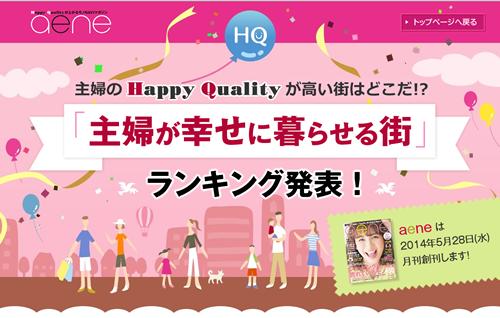 「主婦が幸せに暮らせる街」ランキング by ママ向け雑誌「aene」(アイーネ)