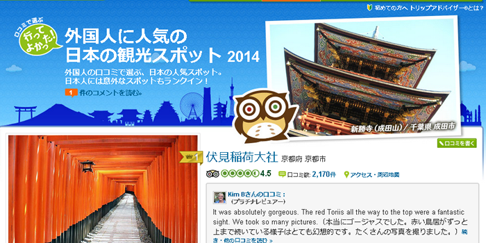 外国人に大人気の日本の観光地は? 「外国人に人気の日本の観光スポット2014」ランキング