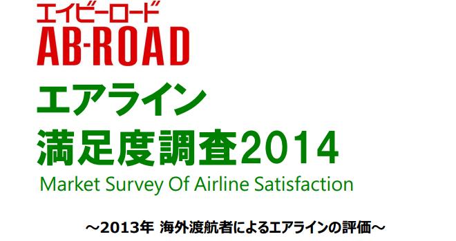 日本人旅行者が最も満足度が高いと評価した航空会社は? 「エアライン満足度調査2014」