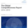 2014年国際競争力ランキング by 世界経済フォーラム