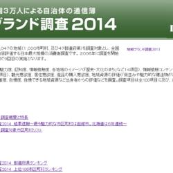 地域ブランド調査2014