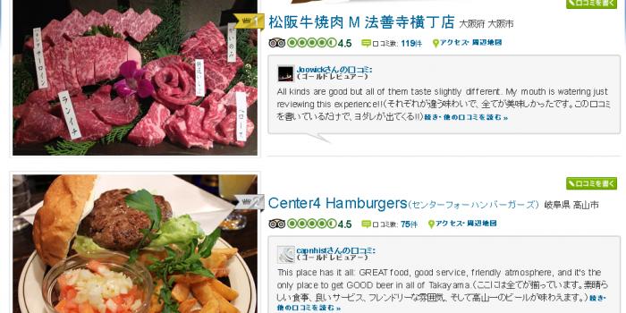 2014年外国人に一番人気があるレストランは? 外国人に人気の日本のレストラン2014 by トリップアドバイザー