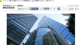 生涯給料ランキング by 東洋経済