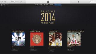 iTunesが年間ランキング「Best of 2014」