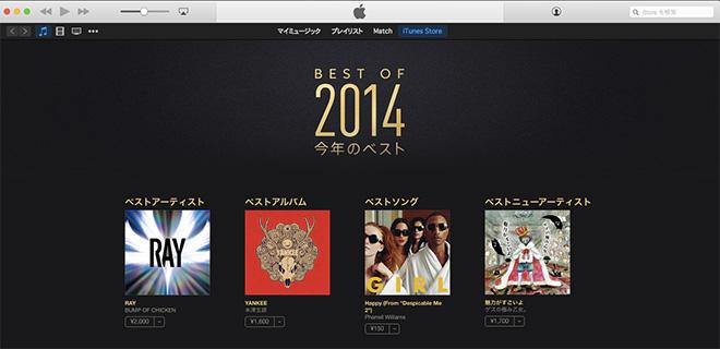 2014年、iTunesで最も売れた音楽は? iTunesが年間ランキング「Best of 2014」