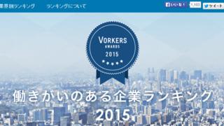 働きがいのある企業ランキング2015
