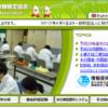 平成26年(2015年)産米食味ランキング