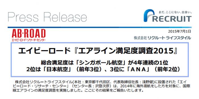 日本人旅行者に最も満足度が高い航空会社は? エイビーロード・リサーチ・センター「エアライン満足度調査2015」