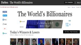 2016年版世界の富豪ランキング(長者番付) by フォーブス誌