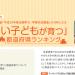 「いい子どもが育つ」都道府県ランキング by 共立総合研究所